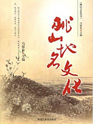 桃山地名文化