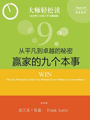 赢家的九个本事:从平凡到卓越的秘密