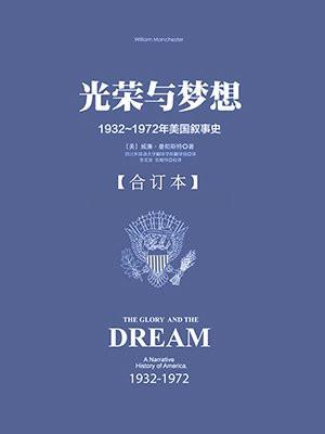 光荣与梦想(套装共4册)
