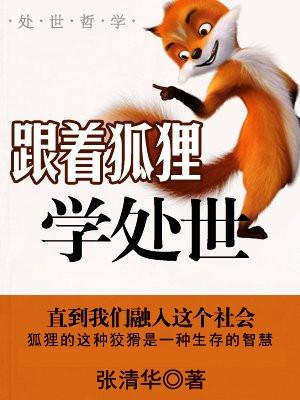 跟着狐狸学处世