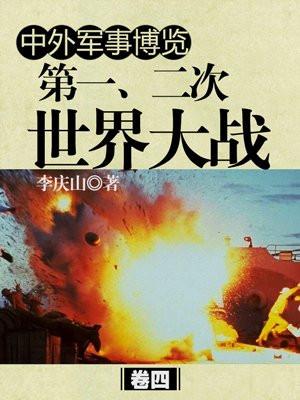 中外军事博览 第一、二次世界大战卷四