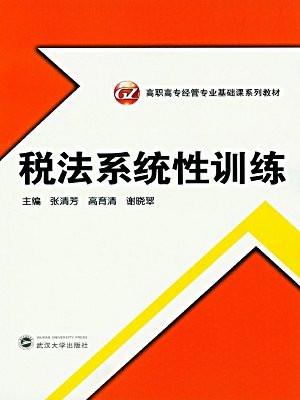 税法系统性训练