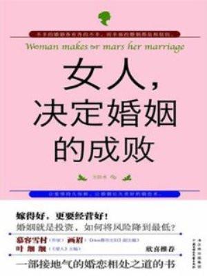 女人决定婚姻的成败