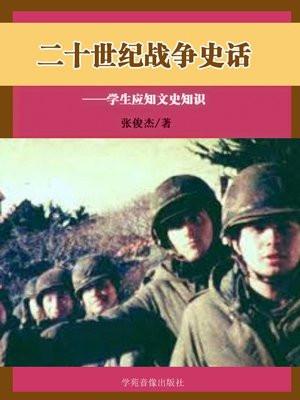 二十世纪战争史话