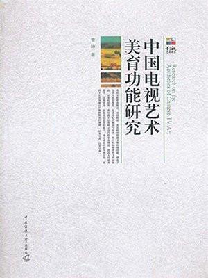 中国电视艺术美育功能研究