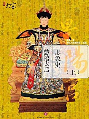 慈禧太后形象史 (上)