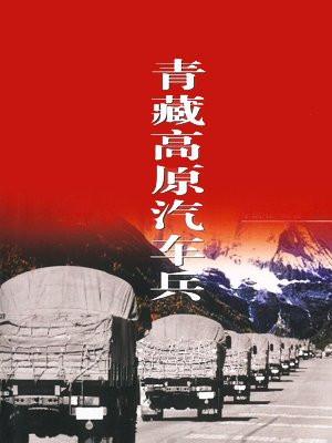 青藏高原汽车兵