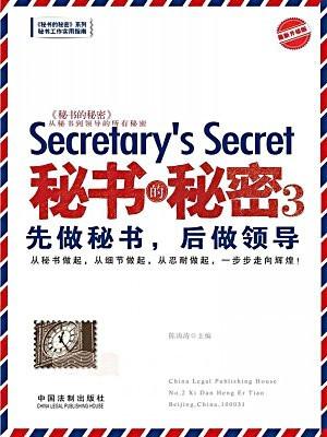 秘书的秘密3:先做秘书,后做领导