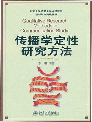 传播学定性研究方法 (北京大学研究生学术规范与创新能力建设丛书)