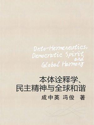本体诠释学、民主精神与全球和谐