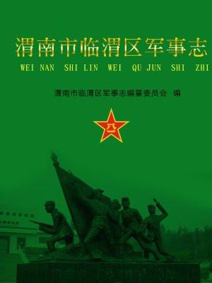 渭南市临渭区军事志