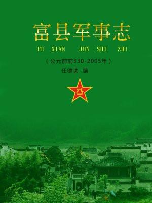 富县军事志(公元前330-公元2005年)