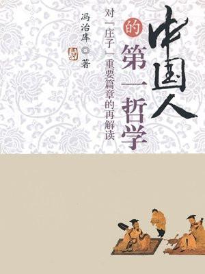 中国人的第一哲学