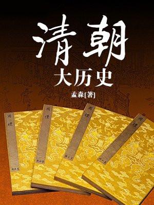 清朝大历史