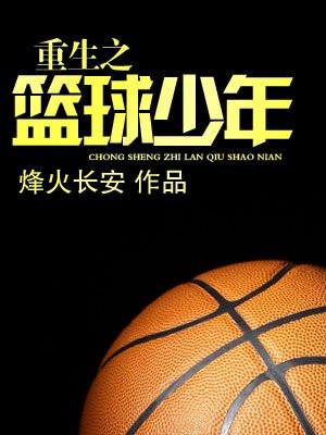 重生之篮球少年