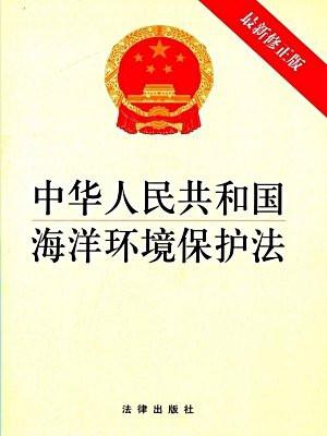 中华人民共和国海洋环境保护法:最新修正版