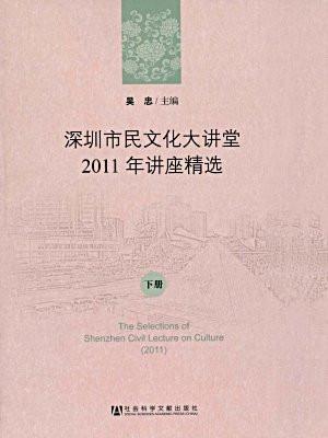 深圳市民文化大讲堂2011年讲座精选 下 (全两册)