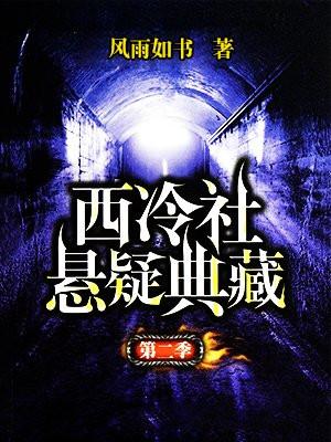 西冷社悬疑典藏(第二季)