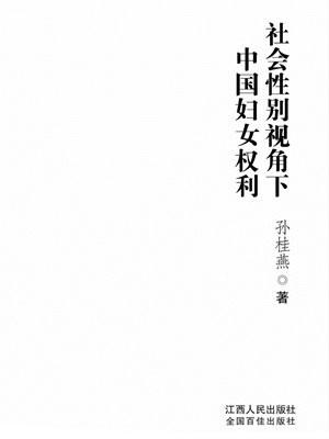 社会性别视角下中国妇女权利