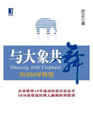 与大象共舞:向IBM学转型