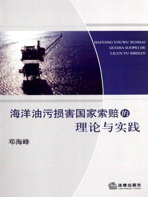 海洋油污损害国家索赔的理论与实践