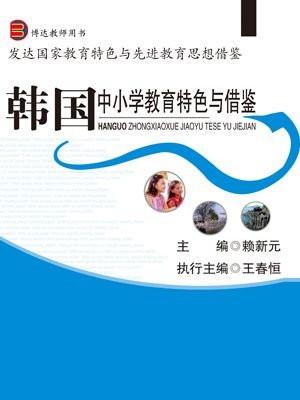 发达国家:韩国中小学教育特色与借鉴