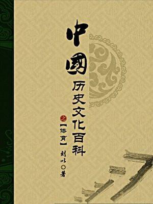 中国历史文化百科——体育