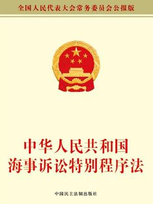 中华人民共和国海事诉讼特别程序法