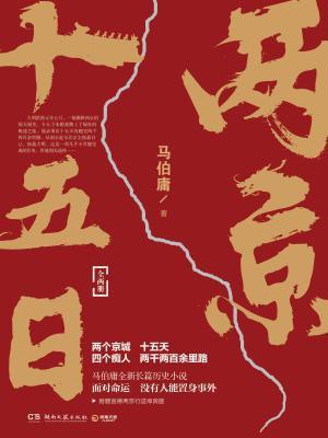 两京十五日