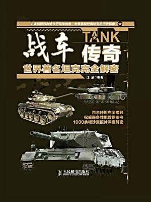 战车传奇 世界著名坦克完全解密