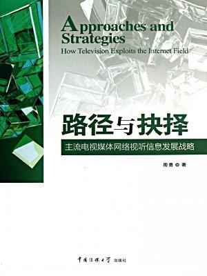 路径与抉择:主流电视媒体网络视听信息发展战略