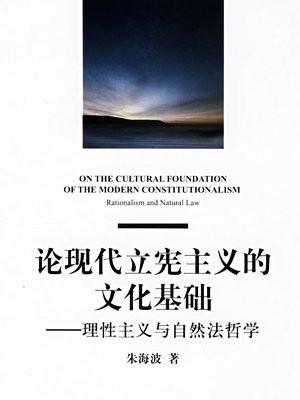 论现代立宪主义的文化基础