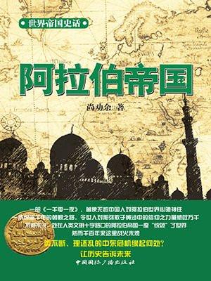 世界帝国史话 阿拉伯帝国