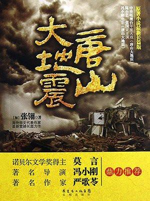 唐山大地震电影