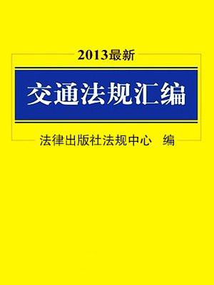 2013最新交通法规汇编