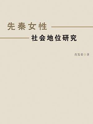 先秦女性社会地位研究