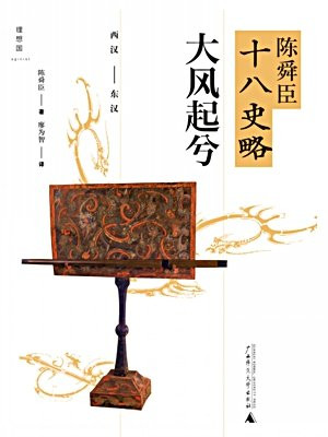 陈舜臣十八史略:大风起兮(西汉 — 东汉)
