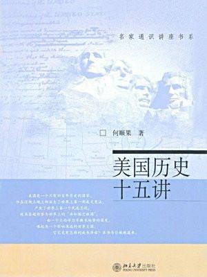 美国历史十五讲 (名家通识讲座书系)