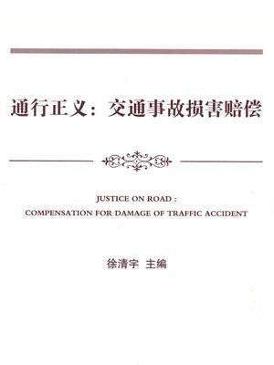 通行正义—交通事故损害赔偿