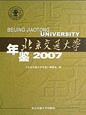 北京交通大学年鉴(2007)