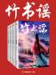 竹書謠(共4冊)