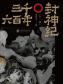 三千六百年封神纪(全二册)