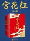 宫花红(共4册全)